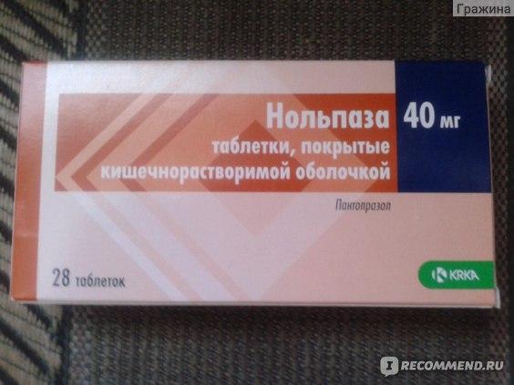Средства для лечения желудочно-кишечного тракта KRKA Нольпаза 20мг фото