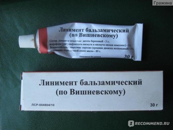 Мазь для наружного применения Вишневского фото