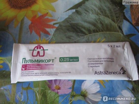 Лекарственный препарат AstraZeneca Пульмикорт (суспензия для ингаляций дозированная) фото