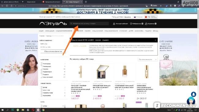 Официальный интернет-магазин парфюмерии и косметики Л'Этуаль - letu.ru фото