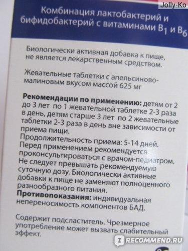 Бифиформ инструкция