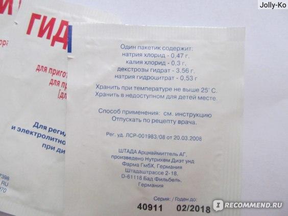Гидровит состав