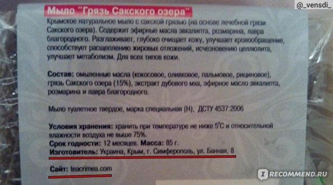 """Мыло ручной работы Живое Крымское """"Грязь Сакского озера"""" фото"""