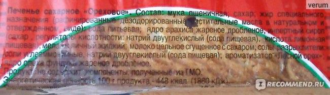 """Печенье Брянконфи """"Ореховое"""" фото"""