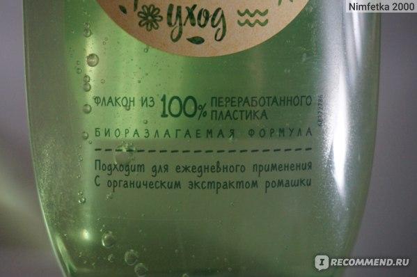 """Шампунь Чистая линия ORGANIC """"Бережный уход"""" ромашка фото"""