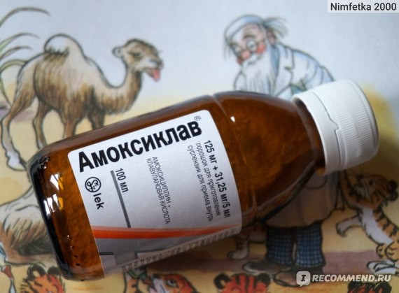 Антибиотик Lek (Sandoz) Амоксиклав порошок для приготовления суспензии фото