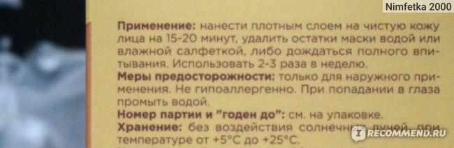Питательная маска для лица MIXIT Sweet Skin Chocolate Cookie с маслом какао и экстрактом миндаля фото