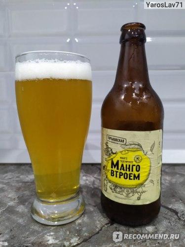Пиво Горьковская пивоварня Манго втроём фото