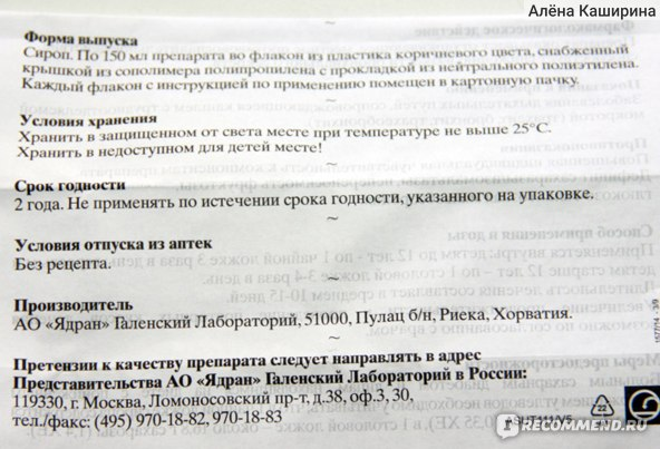 """инструкция с отхаркивающему средству """"Алтей Сироп"""""""