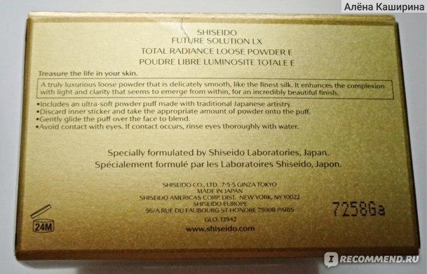 инфо на коробке с пудрой Shiseido Future Solution LX E Total Radiance Loose Powder