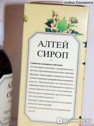 """информация с упаковки сиропа """"Алтей"""""""