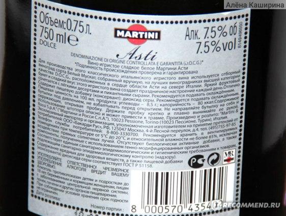 Игристое вино Martini Asti фото