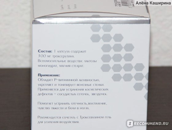 инфо на упаковке капсул троксевазина