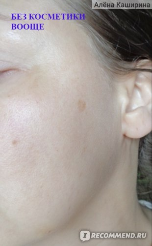 кожа без косметики вообще (видно, что тон не идеален)