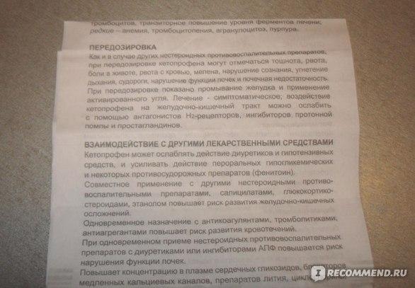 """Противовоспалительный препарат Lek нестероидный """"Кетонал"""" (в таблетках) фото"""