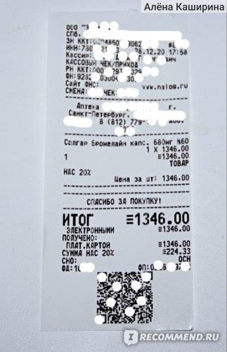 чек на покупку в российской аптеке