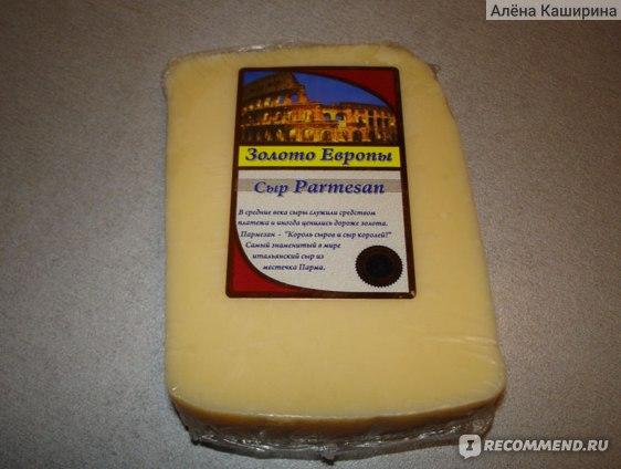 Сыр  Золото Европы   Пармезан   фото