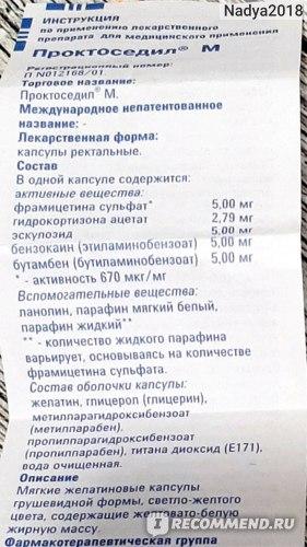 Средства д/лечения геморроя  Aventis pharma ltd Проктоседил М ректальные капсулы фото