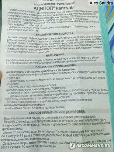 Лактобактерии Мастерфарм Аципол