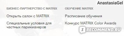 matrix.ru - Сайт Matrix Уход за волосами фото