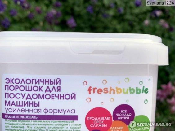 Порошок для посудомоечных машин Levrana Organic Freshbubble Усиленная формула фото