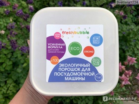 """Freshbubble, порошок для посудомоечной машины """"Усиленная формула"""""""