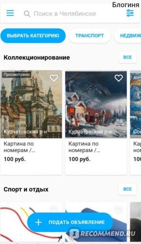 Avito.ru» - бесплатные объявления - «Помогает»   Отзывы покупателей 93798aa4f40