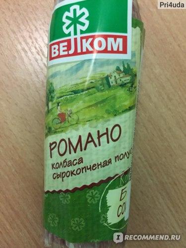 Колбаса сырокопченая Велком Романо фото