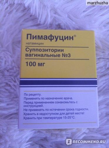 Пимафуцин не помогает что делать 101