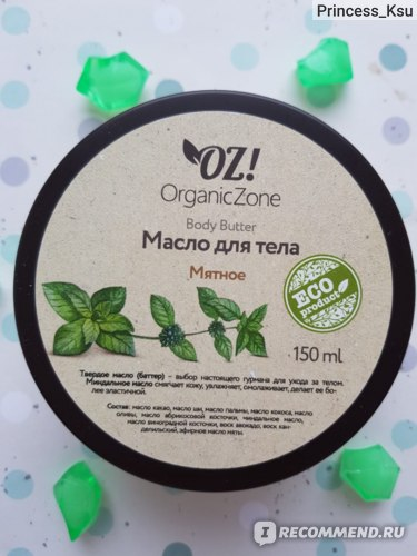 Масло для тела OZ! OrganicZone Мятное отзыв Princess_Ksu