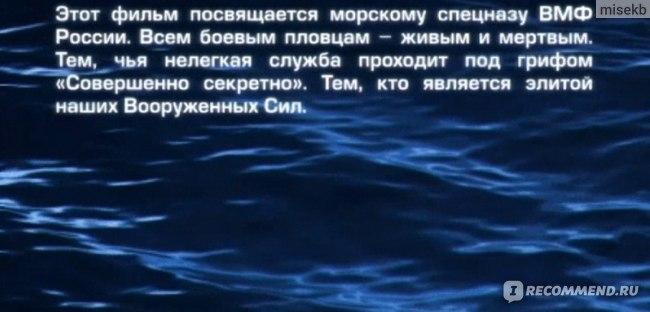 """""""Морские дьволы"""" - сериал, посвящённый настоящим героям."""