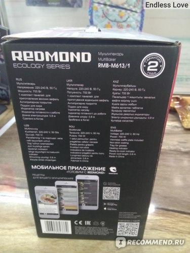 Мультипекарь Redmond RMB-M613/1