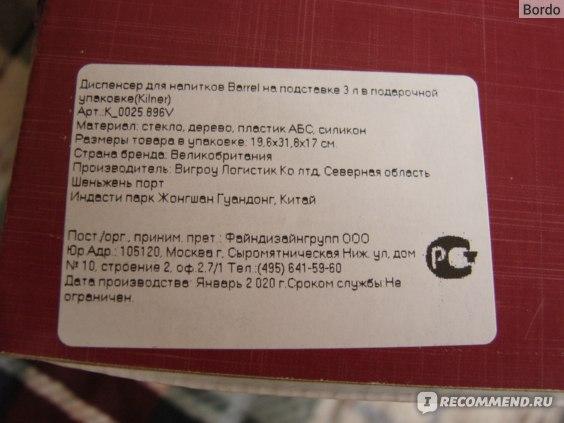 Бочонок/диспенсер для напитков Kilner Barrel 3 л на подставке: русскоязычная наклейка с описанием