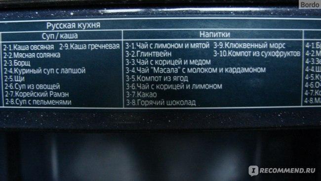 Микроволновая печь Samsung MG23K3513AK: расписание меню по кнопкам часть 2 и QR-код
