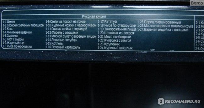 Микроволновая печь Samsung MG23K3513AK: расписание меню по кнопкам часть 1 и QR-код