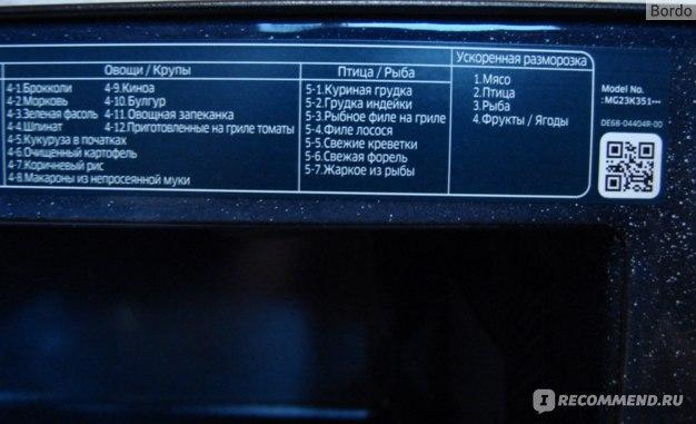 Микроволновая печь Samsung MG23K3513AK: расписание меню по кнопкам часть 3 и QR-код