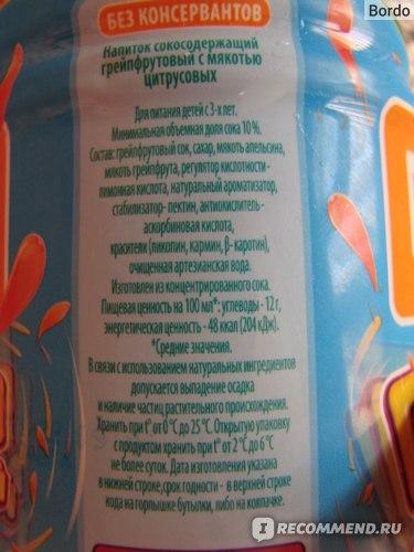 Сокосодержащий напиток Добрый Pulpy «Освежающий грейпфрут»: состав, условия храения