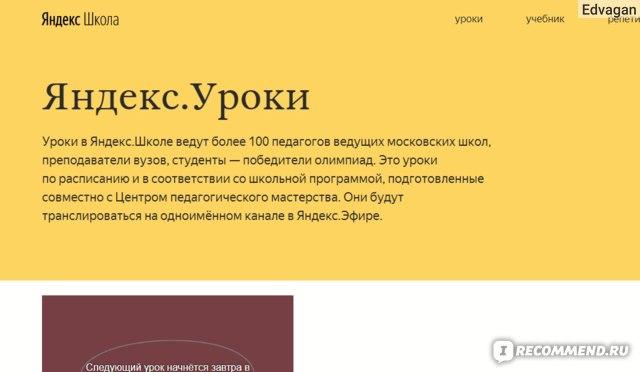 Сайт Яндекс.Школа- образовательный онлайн-сервис фото
