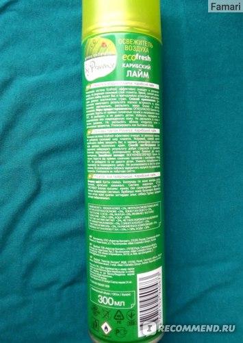 Освежитель воздуха by provence зелёная коллекция карибский лайм отзыв