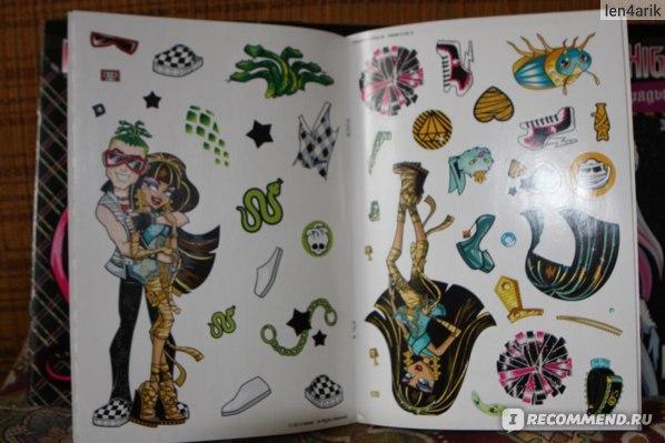 Раскраска с наклейками Monster High Крутые наряды ...