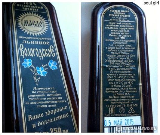 Льняное масло ООО Завод растительных масел Вологодское фото