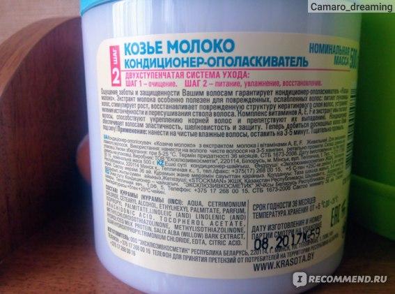Кондиционер-ополаскиватель Эксклюзив косметик КОЗЬЕ МОЛОКО фото