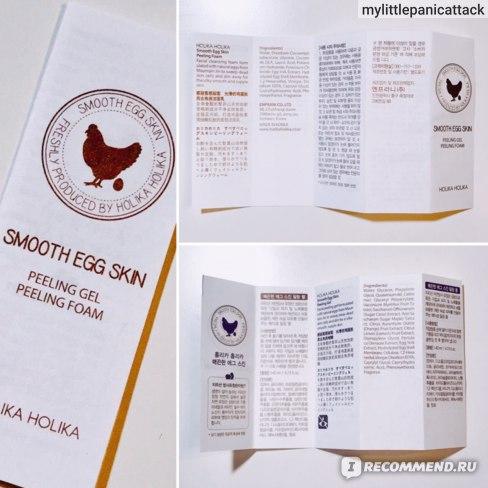 Пенка для умывания Sleek Egg Skin Cleansing Foam от Holika Holika. Инструкция.