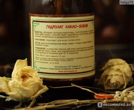 Гидролат (цветочная вода) Мастерская Лавровых Какао (#лаврозелье №5) фото