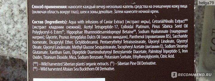 Сыворотка Fresh SPA by Natura Siberica  Мезококтейль для лица «Жемчужины севера» Perls de North  Imperal Caviar фото