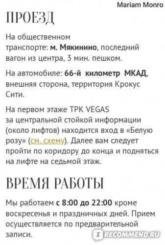 """Диагностический центр женского здоровья """"Белая роза"""", Москва фото"""