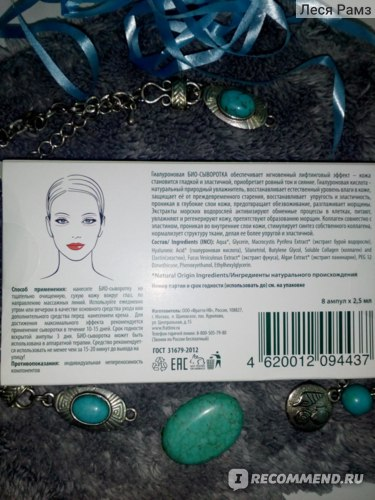 Био-сыворотка Фратти НВ Гиалуроновая для кожи вокруг глаз фото