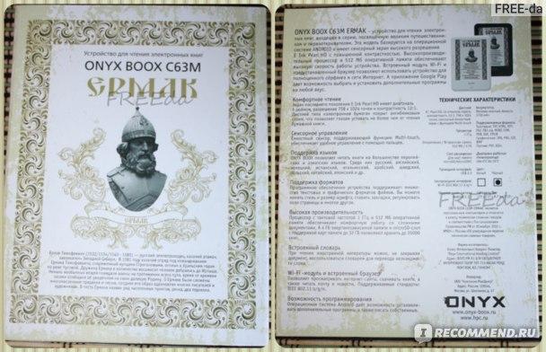 Электронная книга ONYX BOOX С63M Ermak фото