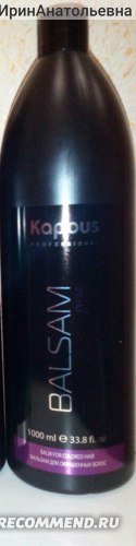 Бальзам для волос Kapous для окрашенных  фото