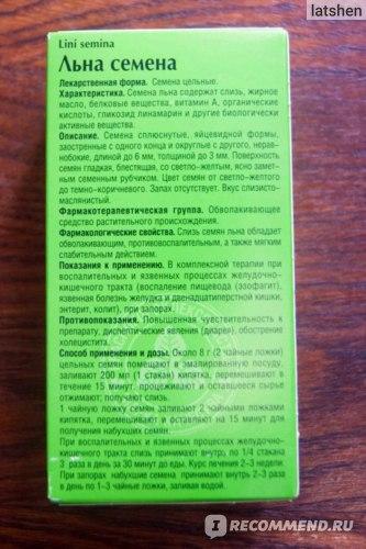Семена льна лечебные свойства для похудения отзывы